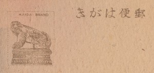 Kaida Brand Stamp Box